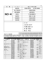 ニッサン MITUBISHI MQ700013 UD-TRUCKS 15208