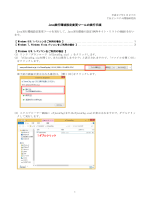 「「Java 8 Update 25」以降を登録済みのパソコンで、地方税電子申告の
