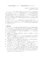 (5-1 断熱等性能等級)ガイドライン