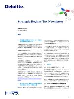 Strategic Regions Tax Newsletter:Vol.38 2014年2月号/英国