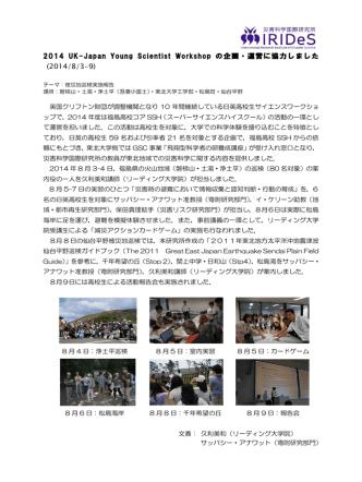 2014 UK-Japan Young Scientist Workshop の企画・運営に協力しま
