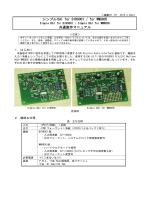 シンプル DAI for DIR9001 / for WM8805 共通製作マニュアル