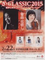 「ざ・CLASSIC 2015」 公演チラシPDF