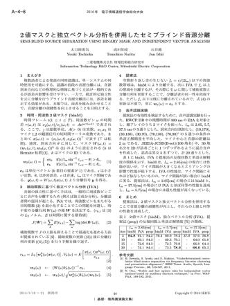 2値マスクと独立ベクトル分析を併用したセミブラインド音源分離