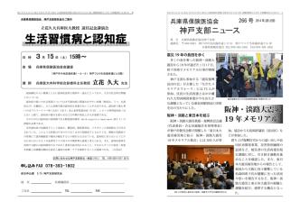 2月号 - 兵庫県保険医協会