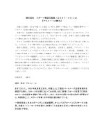 ご挨拶 - 増田パートナーズ法律事務所