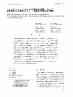 ウォータージェッ ト工法による切断技術の開発 (その2) 基礎実験おょひ