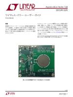 AN138 - ワイヤレス・パワー・ユーザー・ガイド