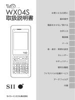 ダウンロード - セイコーソリューションズ株式会社
