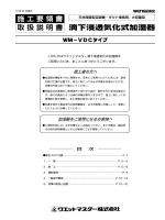 WM-VDCタイプ 施工要領書/取扱説明書 1202⑥