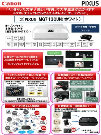 Canonプリンタ詳細