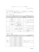S-0224006 HyConnect/オープンパブリック サービス仕様書 2014年12