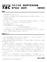 平成 25 年度 国税専門官採用試験 専門記述 経済学 【解答例】
