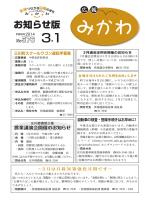 3月 - 山形県三川町