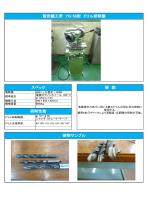 解 説 研削サンプル 飯田鐵工所 YG-50型 ドリル研削盤 スペック 研削性能