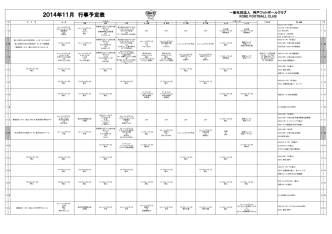 2014年11月 行事予定表