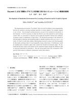 社会情報学研究-18-4丸井 香月