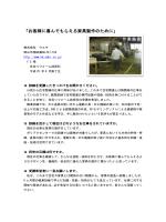 住宅リフォーム技術科 修了生 Y.S氏[PDFファイル]