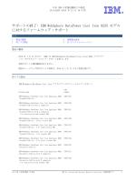サポートの終了: IBM WebSphere DataPower Cast Iron 9235 モデル