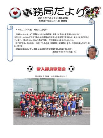 2014年 7 月26日(第52号) 長津田ドラゴンズF.C 事務局