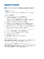 ABACUS カーショップ PRO v3.xx→ v4.xx にバージョンアップする場合