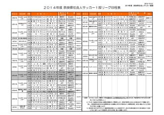 2014年度 奈良県社会人サッカー1部リーグ日程表