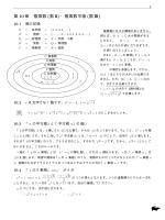 第10章 複素数 (数II)・複素数平面(数III)