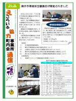 エコライフ通信H26.3号 (PDF形式 : 483KB)