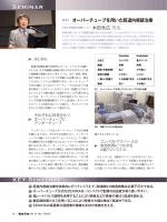 [講演2] オーバーチューブを用いた胆道内視鏡治療(PDF