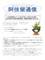 (145号)「アレルギー性鼻炎に対するレーザー治療について」(PDF)