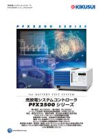 PFX2500 シリーズ