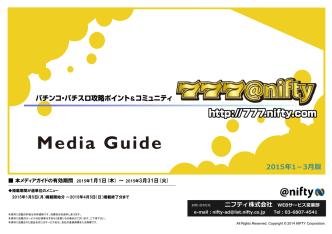777@nifty メディアガイド2015年1