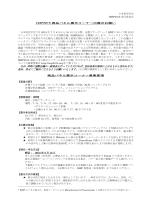 印刷用ページ - issp2015.org
