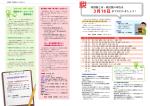P4-5 税務課・税務署からのお知らせ(PDF形式 1436キロバイト)