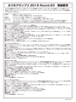 開催要項とエントリーフォーム [PDF325KB]