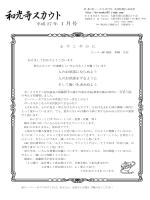 ダウンロード - ボーイスカウト大阪第142団