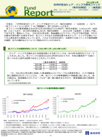 世界好配当ピュア・インフラ株式ファンド(毎月決算型)/(成長