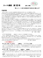 ハート通信 第 122 号 - 医療法人 優心会 ハートクリニック