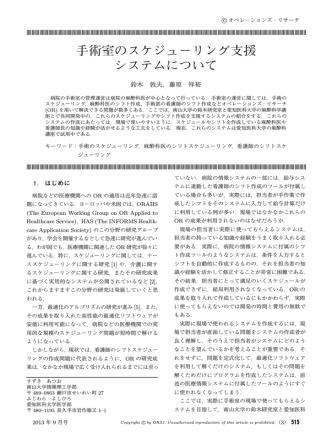 515 - 日本オペレーションズ・リサーチ学会