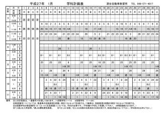1月の学科計画表 - 深谷自動車教習所