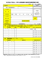地方独立行政法人 堺市立病院機構 職員採用試験受験申込書