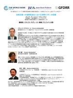 講演者略歴(PDF) - World Bank