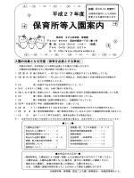 平成27年度 保育所等入園案内(378 KB)