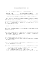 学生寮給食業務委託契約書(案) - 独立行政法人 国立高等専門学校機構