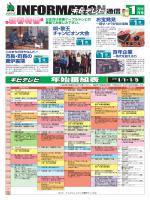 新春特番 - 吉備ケーブルテレビ