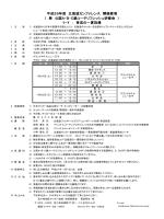テーマ : 育成の一貫指導 平成26年度 北海道カンファレンス 開催要項 ( 兼