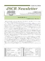 Vol 18 No 2 (2014年12月29日発行
