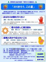 「のりきろう、この夏」(PDF : 512.7 KB)