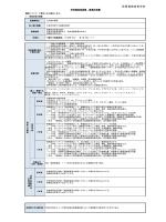 26hiraokasyoufu [PDFファイル/174KB]