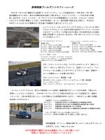 案内ちらし - 名古屋レーシングクラブ (NRC)